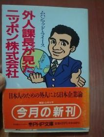 外人课长が见た二术ソ株式会社(日文版)