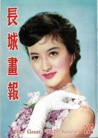 《长城画报》第110期 1960年11月 封面:朱虹