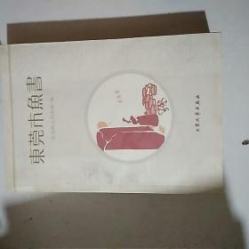 东莞木鱼书