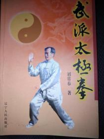 武派太极拳 刘常春