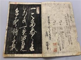 日本书法和刻《援山四季文章》1册全,木版阴刻草书