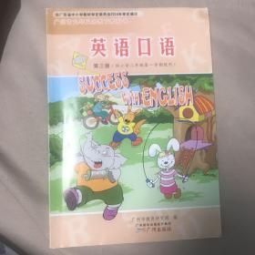 英语口语 第三册 小学二年级第一学期