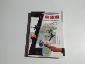 广岛遗恨:第一朵蘑菇云及核武器走势