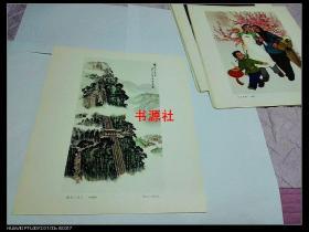 文革宣传画——离天三尺三(中国画)(包老保真)1201印刷厂库存