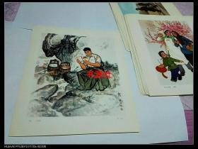 文革宣传画——泉(中国画(包老保真)1201印刷厂库存