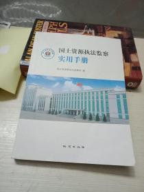 国土资源执法监察实用手册