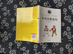 当代外国儿童文学名家埃里希凯斯特纳作品:小不点和安东 [3-6岁]