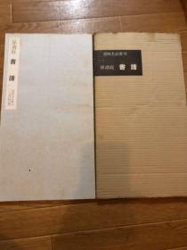 N--2831 书迹名品丛刊  书谱 初版一刷