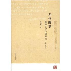 名作细读:微观分析个案研究(修订版)
