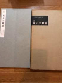 N--2835 书迹名品丛刊 -- 汉 嵩山三阙铭 初版一刷