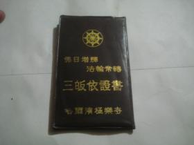 皈依证一个 哈尔滨极乐寺