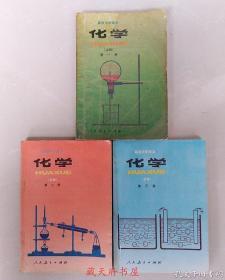 90-98版高中化学课本全套1-3册 90年代70后80后怀旧高级中学化学教科书
