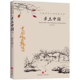 中国文学大师经典文库:乡土中国