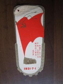 文革书签:中国共产党第一次全国代表大会会址参观纪念(1972年上海市静安区工人、中、小学生长跑比赛留念——静安区体委)