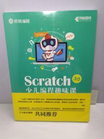 Scratch 3.0 少儿编程趣味课【全新未开封】