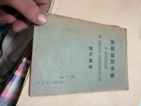 英语读音手册 私藏仅见