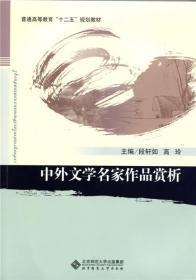 中外文学名家作品赏析 段轩如 北京师范大学出 9787303183586