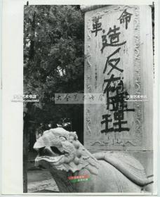 1960年代文革时期被涂画大幅革命标语的石碑石刻老照片
