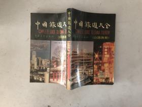 中国旅游大全.台港澳册·
