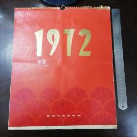 1972年,挂历一本全