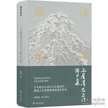 藤泽周平作品:三屋清左卫门残日录