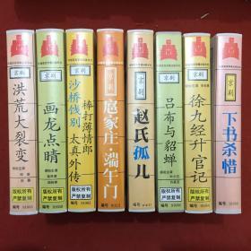 京剧录像带8盘(基本全新)