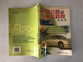 中国高速公路及分省公路网地图集·