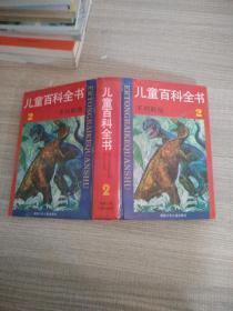 儿童百科全书  2  不列颠版