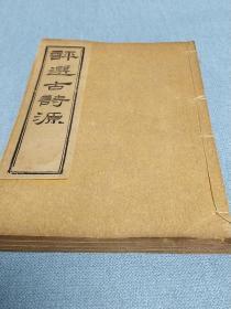 《评选古诗源》(线装)全4册   1894年版  光绪二十年   上海图书集成印书局