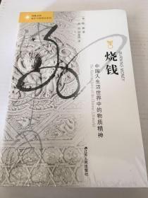 烧钱:中国人生活世界中的物质精神