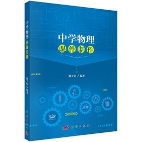 中学物理课件制作 熊天信 9787030547873 科学出版社