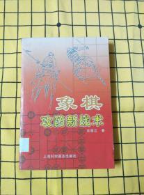 象棋攻防新战术(馆藏书)