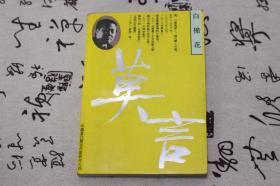 (莫言签名本)《白棉花》有题词日期,签名永久保真
