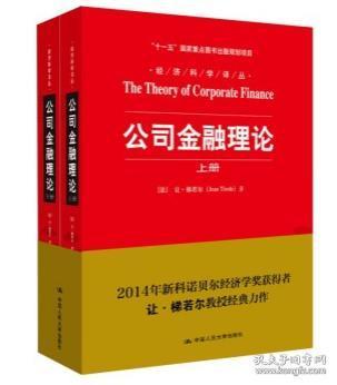 公司金融理论(上下册)