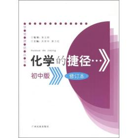 学考捷径丛书:化学的捷径(修订本)(初中版)