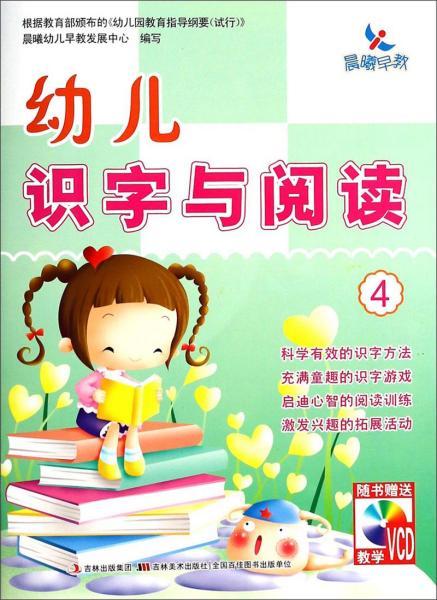 晨曦早教:幼儿识字与阅读4(附VCD光盘)