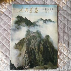 人民画报1979-9~中国风光特辑