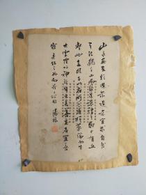 民国书法 汤涤  8开画集题跋一页 旧托 尺寸28x38