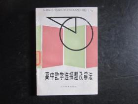 80年代老版高中数学教辅:高中数学选择题及解法【馆藏,未用】