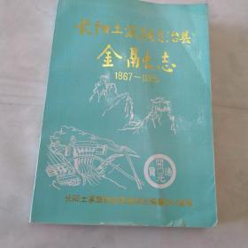 长阳土家族自治县金融志