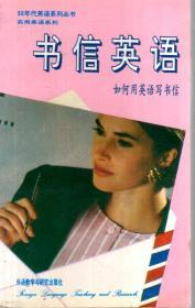 90年代英语系列丛书.实用英语系列:书信英语--如何用英语写书信、报刊英语--如何读英语报刊、电话电报电传英语--如何用英语打电话电报电传.3册合售