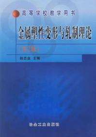 金属塑性变形与轧制理论(第2版)