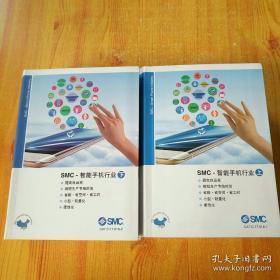 SMC—智能手机行业(上下册)