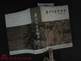 唐宋词鉴赏辞典 唐·五代·北宋