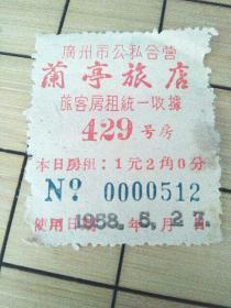 广州市公私合营 兰亭旅店  收据(广州 印象)