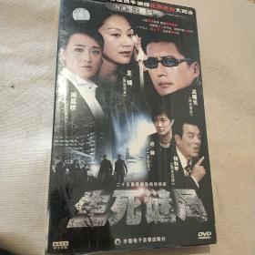 生死迷局 全新7碟DVD电视剧 全新未拆封 二十五集悬疑剧