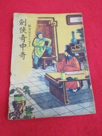 绣像仿宋完整本 剑侠奇中奇 全一册 缺最后一页和封底 五桂堂书局发行 品相如图