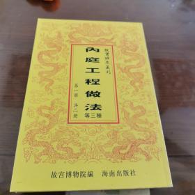 工程做法.内庭工程做法.乘与仪仗做法(共二册.16开平装影印本,印数400册)--故宫珍本丛刊
