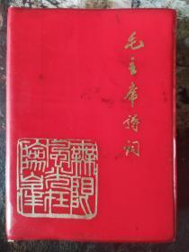 毛主席诗词(注释)64开内有多张彩色黑白照片及书法手迹