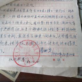 蒙古史学家 潘世宪先生 证明材料